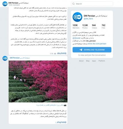 DW Persian دویچهوله فارسی